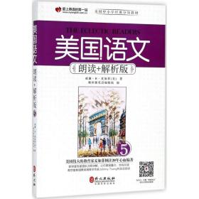美国语文 朗读+解析版 第五册