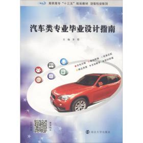 汽车类专业毕业设计指南/李蓉