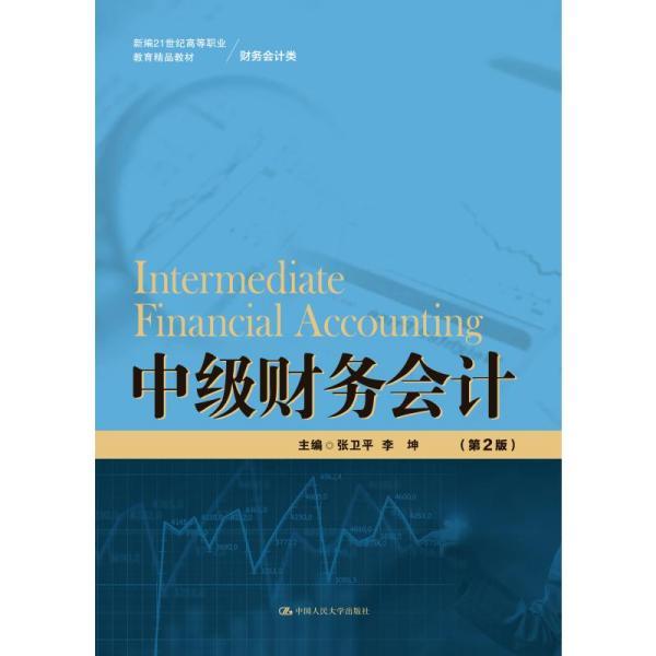 中级财务会计(第2版)(新编21世纪高等职业教育精品教材·财务会计类)