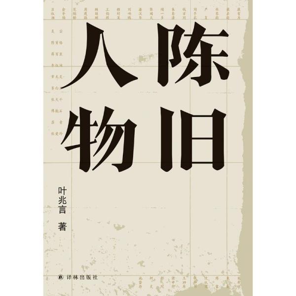 陈旧人物/叶兆言经典作品(世家出身、民间角度,叶兆言说陈旧人物,讲文人风流)