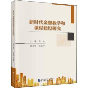 新时代金融教学和课程建设研究