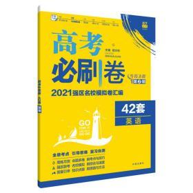 理想树 67高考 2019新版 高考必刷卷 42套:英语 新高考模拟卷汇编