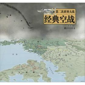 第二次世界大战经典空战