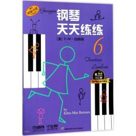 钢琴天天练练6  有声音乐系列图书