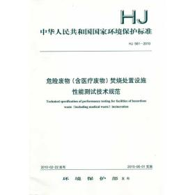 HJ 561-2010-危险废物(含医疗废物)焚烧处置设施性能测试技术规范
