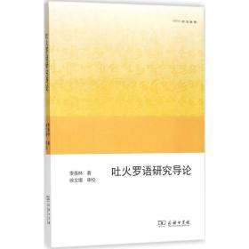 欧亚备要:吐火罗语研究导论