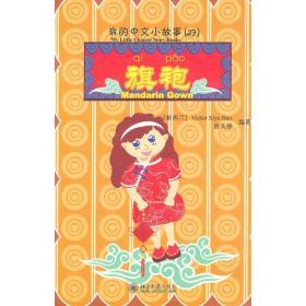 我的中文小故事27:旗袍(注音版)