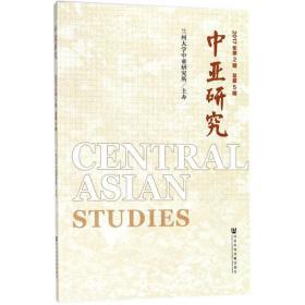 中亚研究(2017年第2期 总第5期)