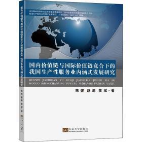国内价值链与国际价值链竞合下的我国生产服务业内涵式发展研究