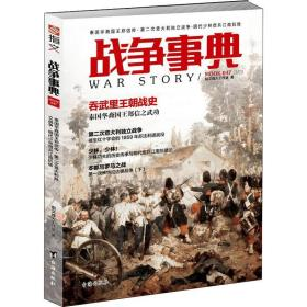 战争事典047:泰国华裔国王郑信传·第二次意大利独立战争·明代少林僧兵江南抗倭