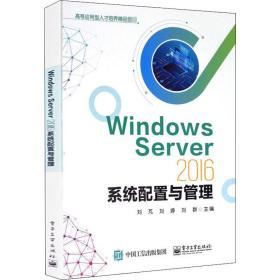 WindowsServer2016系统配置与管理