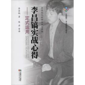 成都时代出版社 定式运用/李昌镐实战心得
