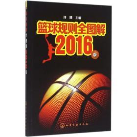 篮球规则全图解——2016版