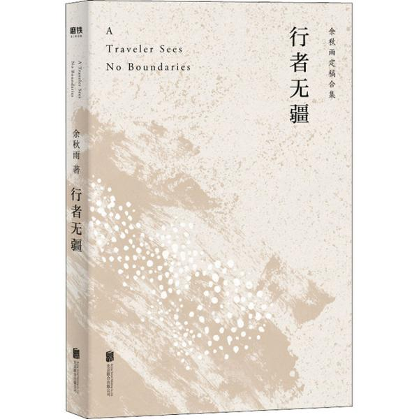 """行者无疆(余秋雨亲定版,欧洲大陆上的""""文化苦旅"""")"""