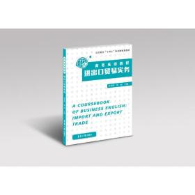 商务英语教程:进出口贸易实务