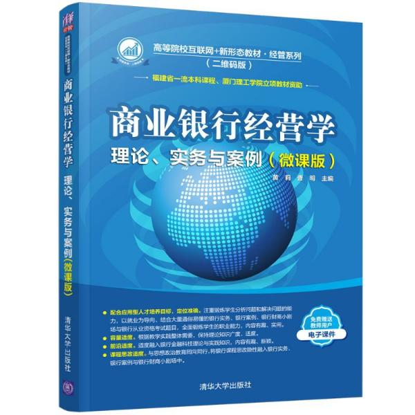 商业银行经营学(微课版二维码版理论实务与案例高等院校互联网+新形态教材)/经管系列