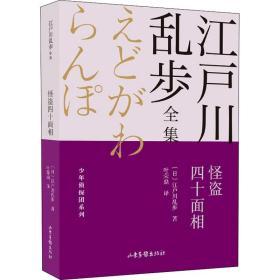 怪盗四十面相江户川乱步全集·少年侦探团系列