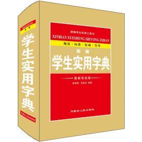 新编学生实用字典