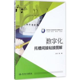 数字化托槽间接粘接图解/数字化口腔临床技术图解丛书