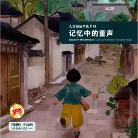 CD记忆中的童声/儿歌超值精选系列