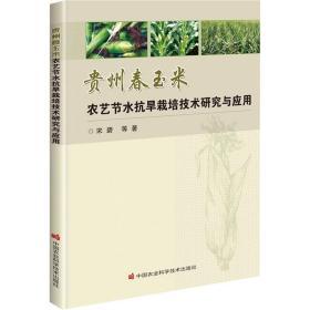 贵州春玉米农艺节水抗旱栽培技术研究与应用