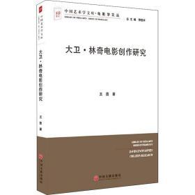 大卫·林奇电影创作研究/电影学文丛,中国艺术学文库