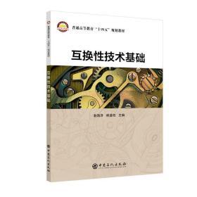 互换性技术基础 大中专理科科技综合 赵海洋,韩道权 主编
