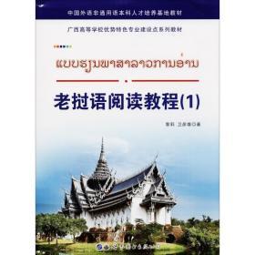 老挝语阅读教程(1)