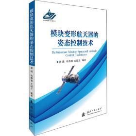 模块变形航天器的姿态控制技术 国防科技 廖瑛,杨雅君,文援兰