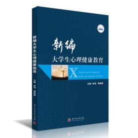 新编大学生心理健康教育 大中专文科社科综合 徐鸿,潘复超