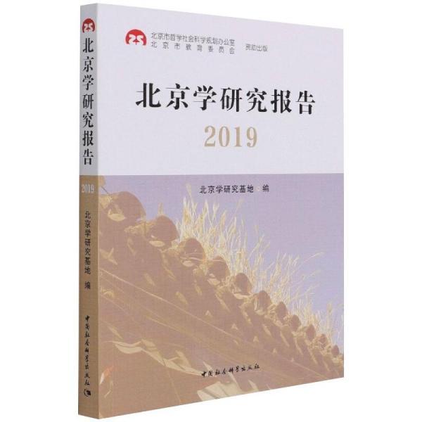 北京学研究报告2019