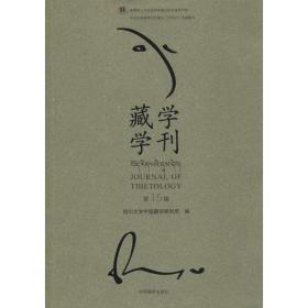藏学学刊(第15辑)