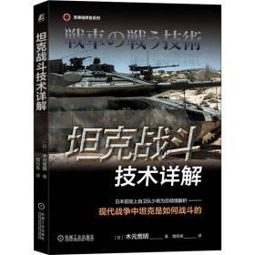 坦克战斗技术详解 外国军事 ()木元宽明