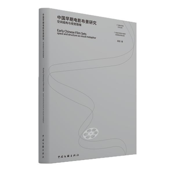 中国早期电影布景研究(空间结构与视觉隐喻)/广州美术学院学术文库