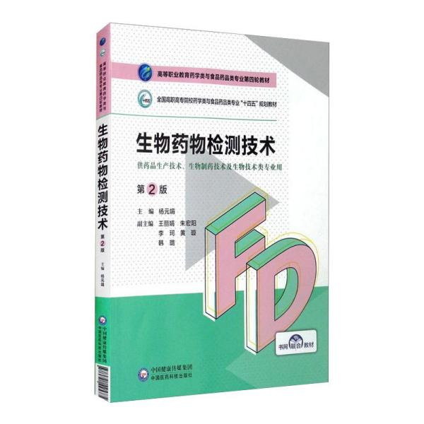 生物药物检测技术(第2版)()