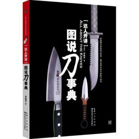 达人开讲·图说刀事典:All About the Knives
