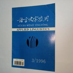 """语言文字应用 1996年第3期。简化与同形字,张书岩。语言规范与言语规范,周一农。关于语言研究的要求与学风的思考,吴继光。文品问题三关系,邢福义。汉语儿童习得述宾结构状况的考察,周国光。小学儿童运用被动句表达的调查研究。动态语言教学是""""教师口语""""的生命,李珉。上海浦东新区普通话使用状况和语言观念的调查。广告中的文学手法举凡。比较手法在广告语中的运用。广告语言课题研究纲要补。汉语机译中汉语分析的策略"""