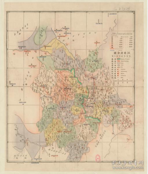 【复印件】江南全图(1880年制图)江苏老地图 清代古地图 原图高清复印