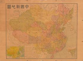 【复印件】中国新地图(1936年制图)民国老地图 原图高清复印