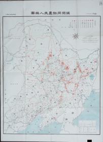 【复印件】伪满洲开拓农民人植图(1939年制图)日本侵华殖民史料 东北老地图 原图高清复印