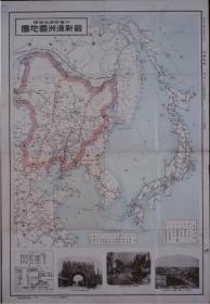 【复印件】最新伪满洲国地图(1932年制图)日本侵华史料 东北老地图 原图高清复印