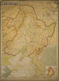 【复印件】最新伪满洲帝国大地图(1935年制图)日本侵华史料 东北老地图 原图高清复印