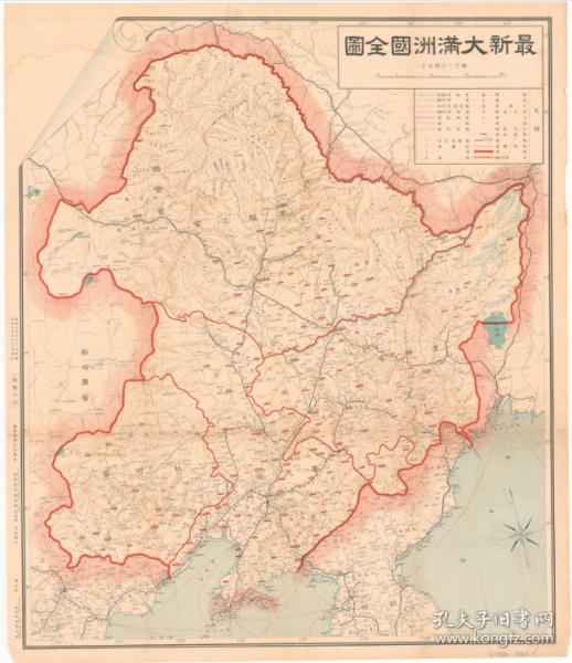【复印件】最新伪满洲国新地图(1932年制图)日本侵华史料 东北老地图 原图高清复印