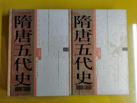 【隋唐五代史】(上、下冊) 王仲犖 著 / 上海人民出版社 / 2003-04 / 精裝