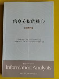 【信息分析的核心】 陈功 / 新星出版社 / 2010-07 / 平装