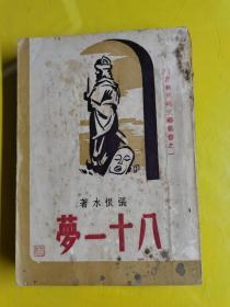 稀見新文學  (民國35年八月滬3版) 南京新民報文藝叢書之一 張恨水著《八十一夢》精美插圖20幅 作者:  張恨水 出版社:  南京新民報社 出版時間:  1946 裝幀:  平裝