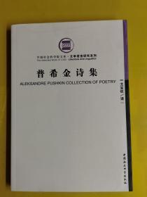 【普希金詩集】 普希金、戈寶權 著 / 中國社會科學出版社 / 2007-03 / 平裝