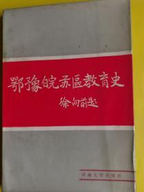 【鄂豫皖蘇區教育史】  作者:  霍文達 出版社:  河南大學出版社 版次:  1 印刷時間:  1988-03 出版時間:  1988-03 印次:  1 裝幀:  平裝