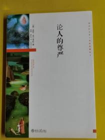 【论人的尊严】(2010年初版) 作者:  意 皮科.米兰多拉 著 出版社:  北京大学出版社 版次:  1 印刷时间:  2010-09 出版时间:  2010-09 印次:  1 装帧:  平装