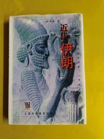 【近代伊朗】  正版無勾畫筆記破損 作者:  趙偉明 出版社:  上海外語教育出版社 版次:  1 印刷時間:  2000-05 出版時間:  2000-05 印次:  1 裝幀:  精裝